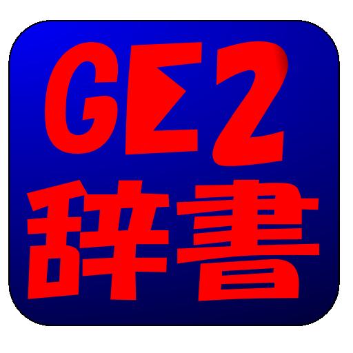 GE2辞書 娛樂 App LOGO-硬是要APP