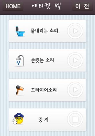 【免費健康App】화장실 SOS 대전-APP點子