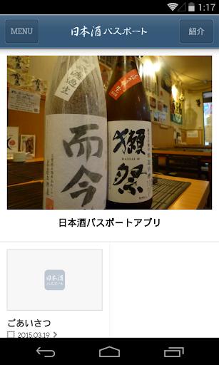 日本酒パスポート