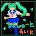 ろくしゅーと Lite icon