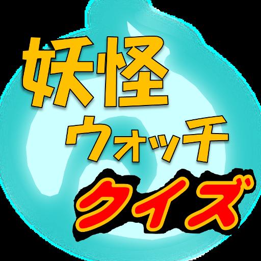 妖怪おばけやしきクイズfor妖怪ウォッチ 娛樂 LOGO-阿達玩APP