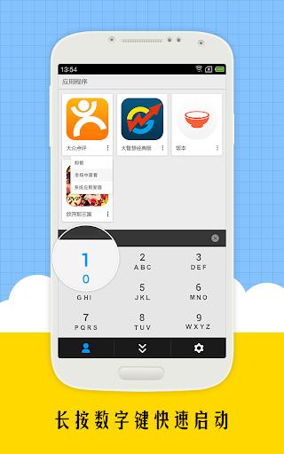 Super Finder - T9应用搜索启动