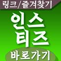 인스티즈 바로가기 + 즐겨찾기 기능 + sns 공유 icon