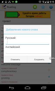 Lastest Русско-английский словарь APK for Android