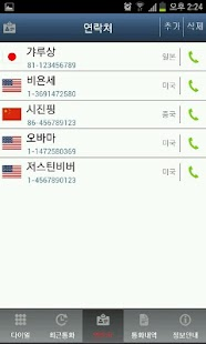 무료국제전화 스카이콜 - 무료통화 보이스톡 비교- screenshot thumbnail