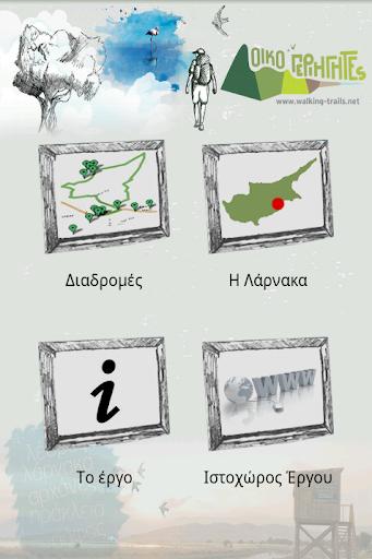 Larnaca OikoTrails EL