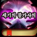 세기의불가사의 icon
