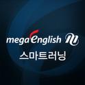 메가잉글리시 스마트러닝 icon