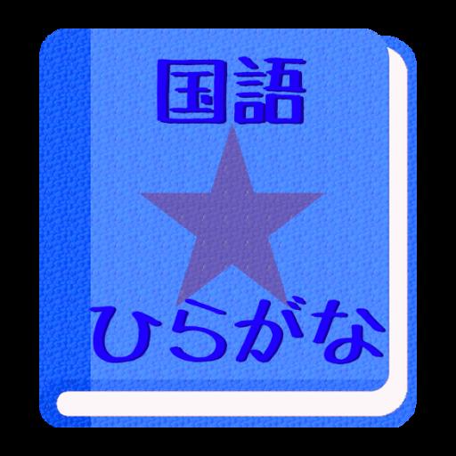 【無料】ひらがなアプリ:いちらんを見て覚えよう!(男子用) 教育 App LOGO-硬是要APP