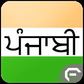 Punjabi Radio - Live Radios