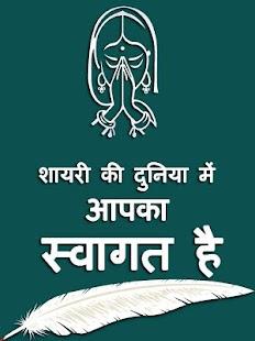 Lastest Hindi Shayari APK