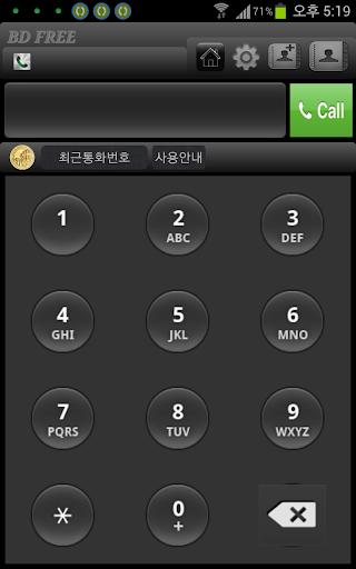 PANG PANG 팡팡 중국 미국 카나다 무료국제 전화