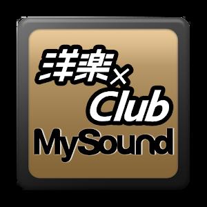 MySound洋楽×Club~洋楽・R&B・HipHop~