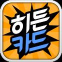 히든카드 - 돈버는어플, 게임아이템 제공 icon