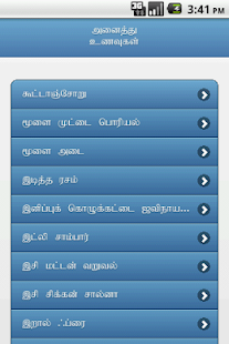 Tamil recipe android apps on google play tamil recipe screenshot thumbnail forumfinder Choice Image