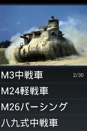 装甲戦闘車両