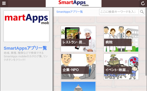 玩免費商業APP|下載SmartApps app不用錢|硬是要APP