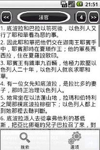 【免費生活App】中國聖經 NCV-APP點子