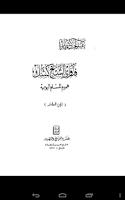 Screenshot of فتاوى الشيخ كشك هموم المسلم..