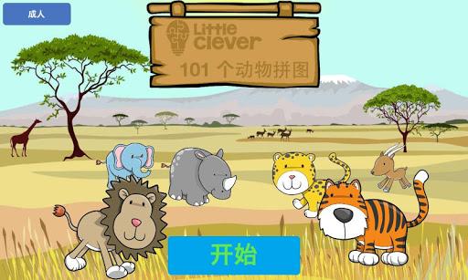 101 个儿童动物拼图