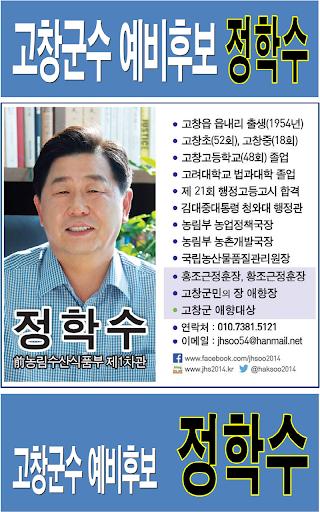 정학수 [前농림수산식품부 제1차관]