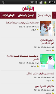 Al Watan(mobile) - screenshot thumbnail