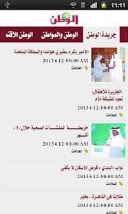 Al Watan(mobile) - screenshot thumbnail