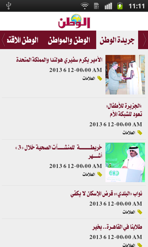 Al Watan(mobile) - screenshot