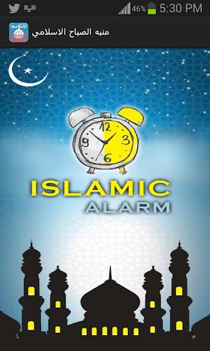المنبه الاسلامي