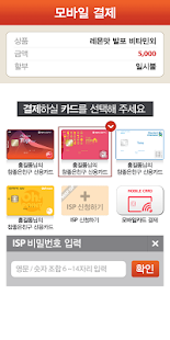 Mobile ISP Service - screenshot thumbnail