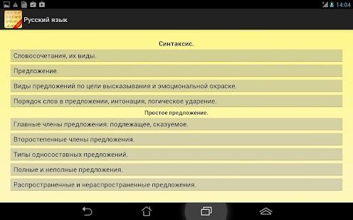 Русский язык. Шпаргалка.