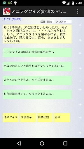 アニヲタクイズ 純潔のマリア編