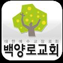 백양로교회청년부 icon