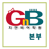 GnB어학원전북본부