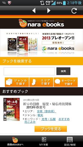 奈良ebooks