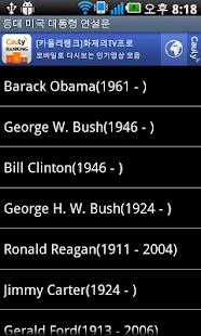 등대 미국 대통령 연설문- screenshot thumbnail