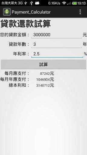 利率計算 - 台灣里資訊網