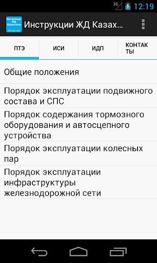 Инструкции ЖД Казахстана