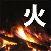 livrE: fogo