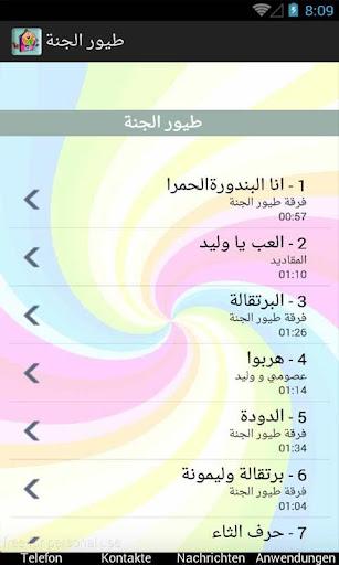 Toyor Al_Jannah Baby 2015