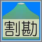 シンプル割り勘(割り勘計算機)
