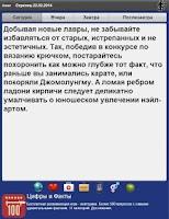 Screenshot of Кулинарный гороскоп