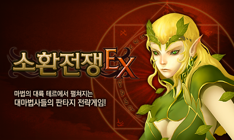소환전쟁EX - screenshot