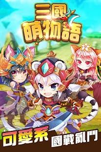 三國の萌物語-日系RPG國戰遊戲 冒險 App-愛順發玩APP