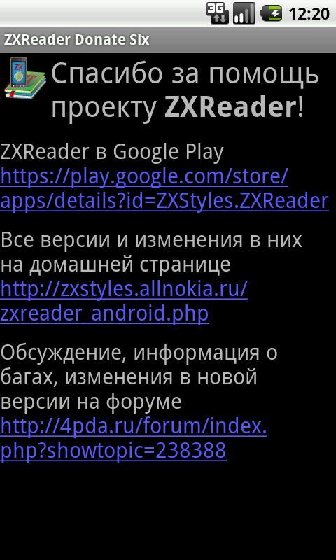ZXReader Donate Six- screenshot