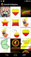 Screenshot of Kannada wallpapers - Karnataka