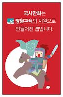 Screenshot of 국사만화
