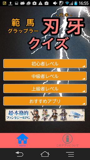 クイズ for 刃牙