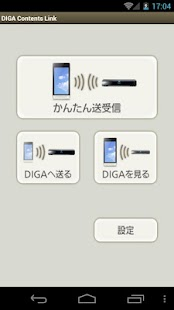 DIGA Contents Link- screenshot thumbnail