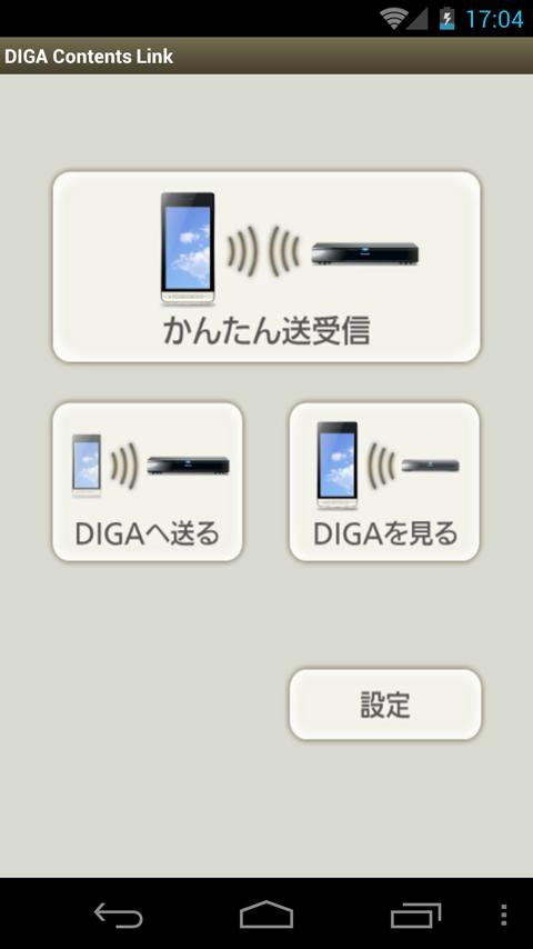 DIGA Contents Link - screenshot